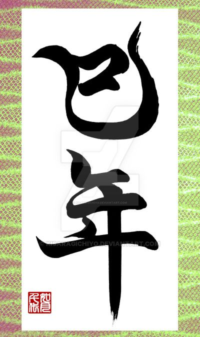 Happy New Year 2013! by KisaragiChiyo