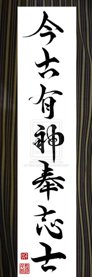 Last Samurai - Sword phrase