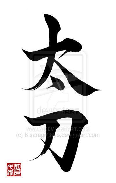 Tachi - Sword by KisaragiChiyo