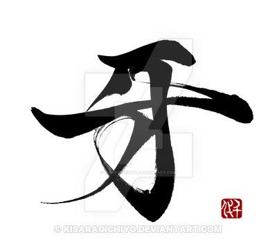 Fang - Kiba by KisaragiChiyo