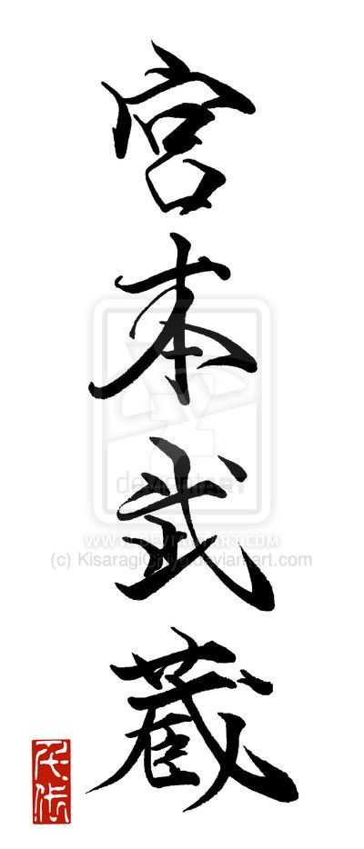 Miyamoto Musashi by KisaragiChiyo