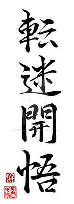 TenMeiKaiGo - Open the enlightenment