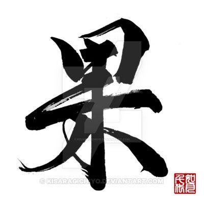Hatasu - Achieve by KisaragiChiyo