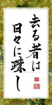 Saying - Sarumono wa hibini utoshi