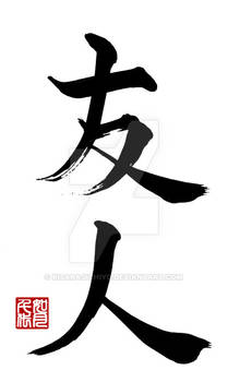 Friend - Yuujin