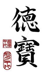 Precious Virtue - TokuHou