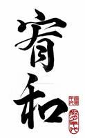 Yuuwa - Appeasement