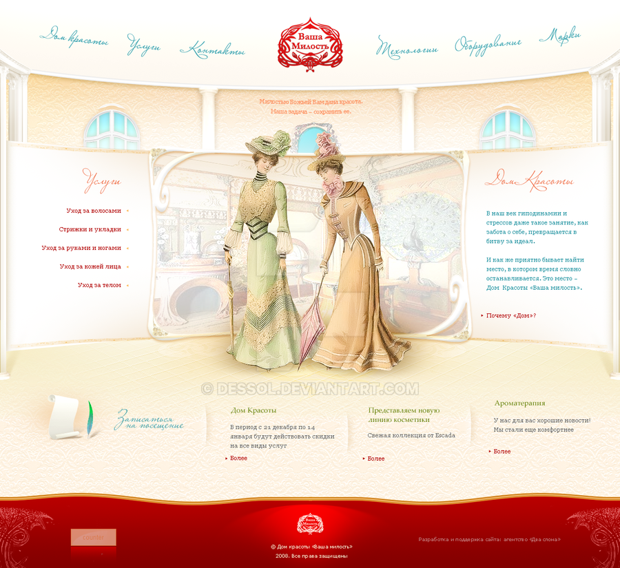 Beauty Salon Your ladyship by dessol on DeviantArt