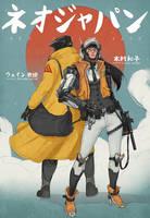 NEO JAPAN 2202 - KAZUKO KIMURA with DR WAYNE