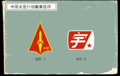 Chinese Space Emblems (Fallout) by KingWillhamII