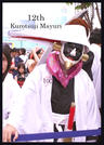 :Bleach Cosplay.12: by DuRiAnOnG