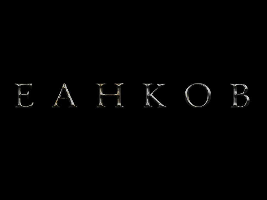 my name in skyrim text by eahkob on deviantart