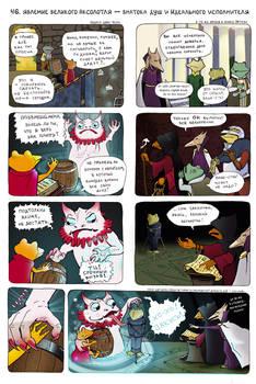 The Greate Axolotl
