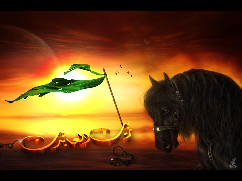 Imam Ali bn Al Hussain...
