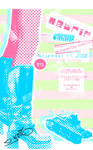 METRIC Live Poster by turp