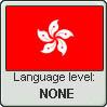 Catonese language level: None by gaaradesert6