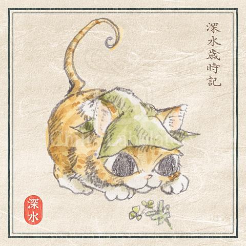 [Kitten] Japanese pepper by chills-lab