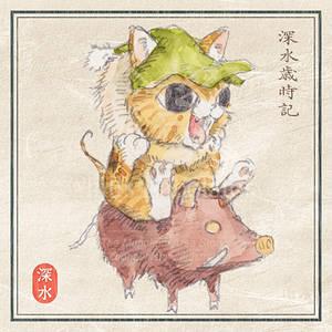 [Kitten] Boar