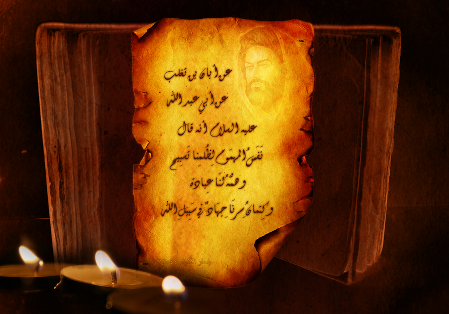 Imam Ja'far al-Sadiq gold by Soul-of-life