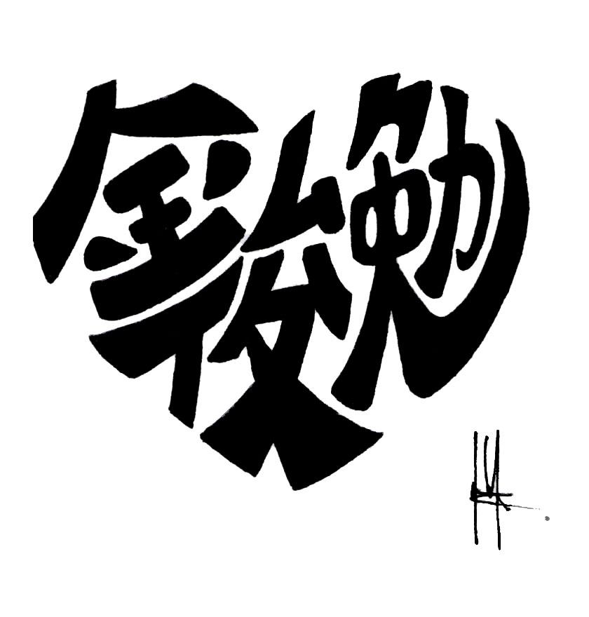 EXO-SuHo logo #1