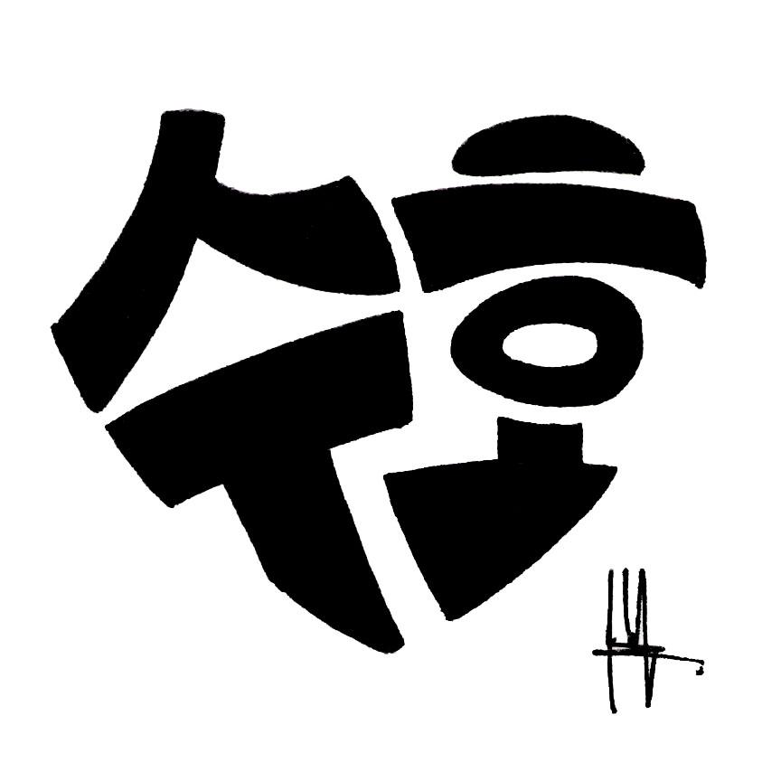 EXO-SuHo logo #2