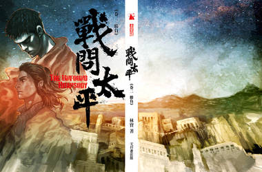 The book cover The Unfound Rhapsody by Langewong