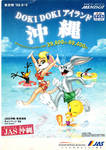 Looney Tunes on vacation 2