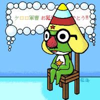 Happy Birthday, Keroro Gunso!!