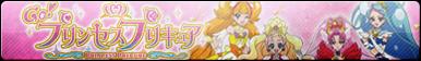 Go! Princess Precure Fan Button