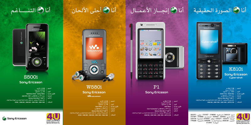 Sony Ericsson Leaflet by vx7