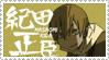 Durarara stamps 17 by princess-femi-stamps