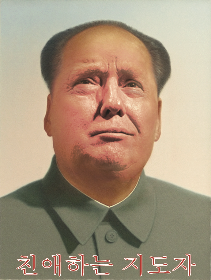 Mao ZeTRUMP portrait-2