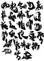 Hanzi Graffiti by ExxodusRising