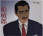 Toshiro Mifune Portrait