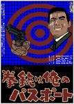 A COLT IS MY PASSPORT (Nikkatsu Action Poster)