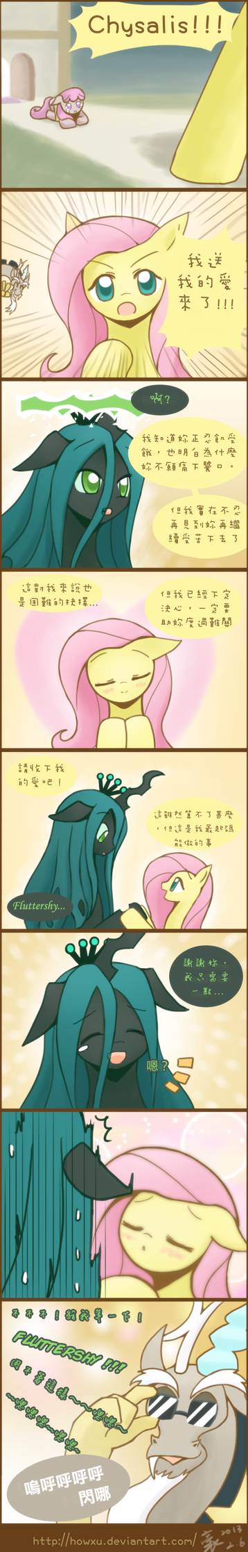 Reforming sequel Chrysalis Chinese by HowXu