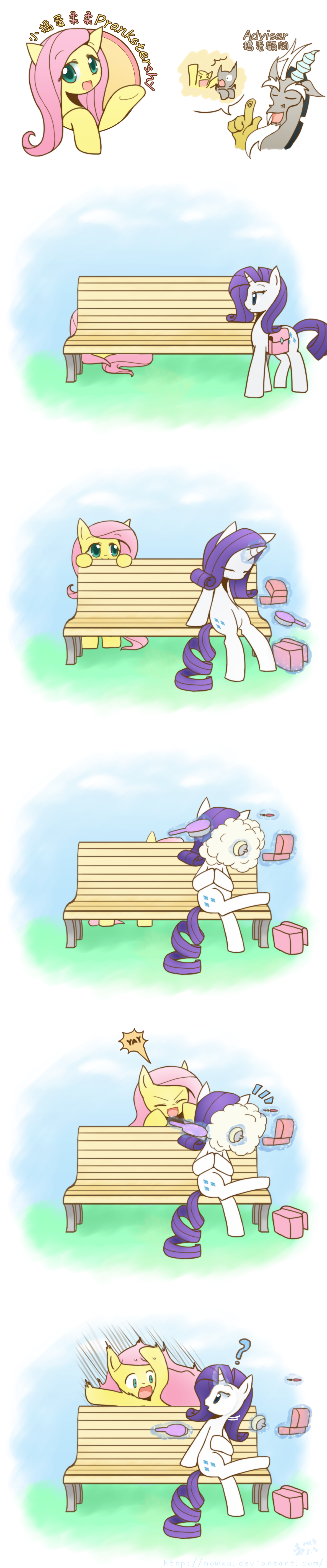 PranksterShy Rarity by HowXu
