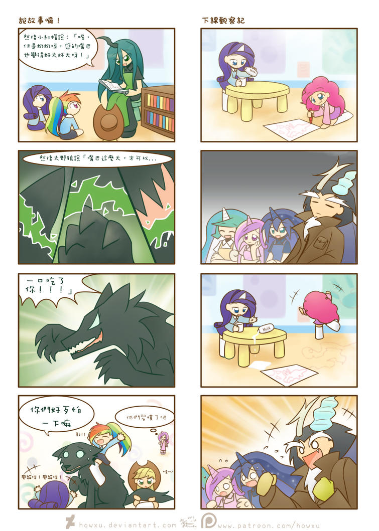 My little Kindergarten 4koma 2 Chinese by HowXu