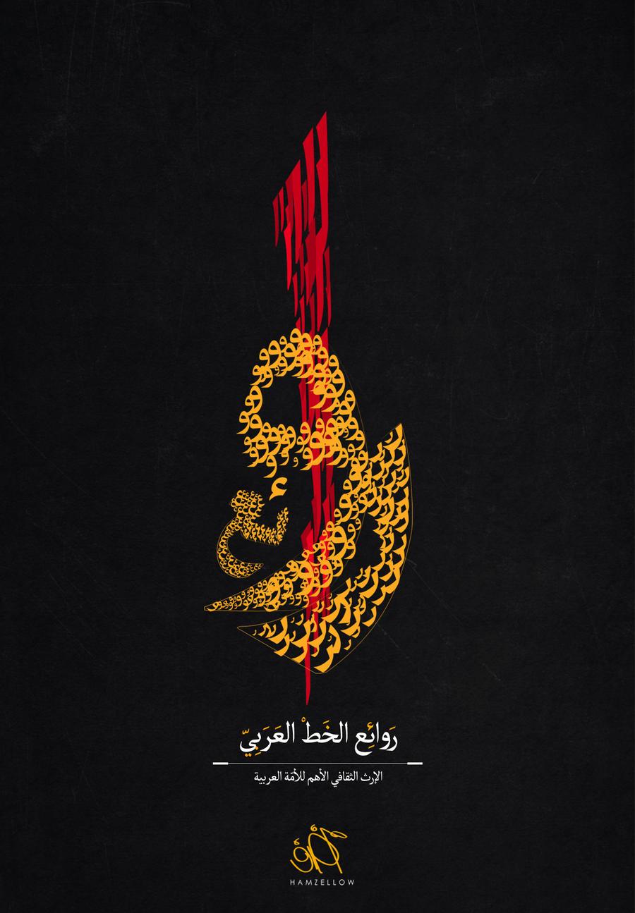 Arabic Font By Mon Omer On Deviantart