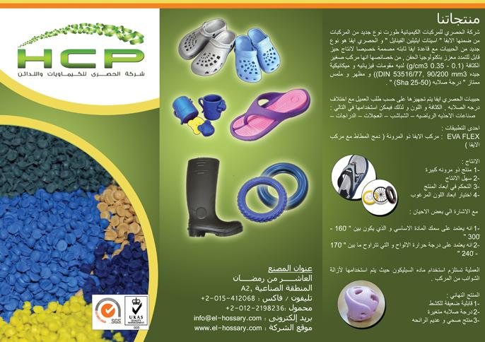 HCP 4 by Egygo