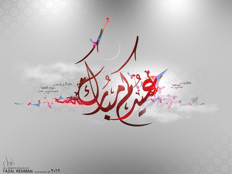 Eid ul Fitar 2012