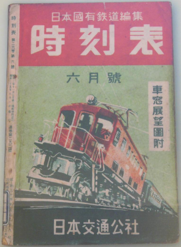 Japanese National Railways June 1951 Timetable by rlkitterman