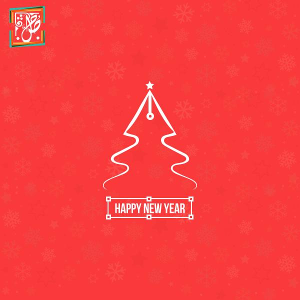 happy new year by salahdesigner86