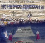 Revolution Bahrain samidoon by alkttab