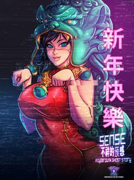 Sense: Happy Chinese New Year!