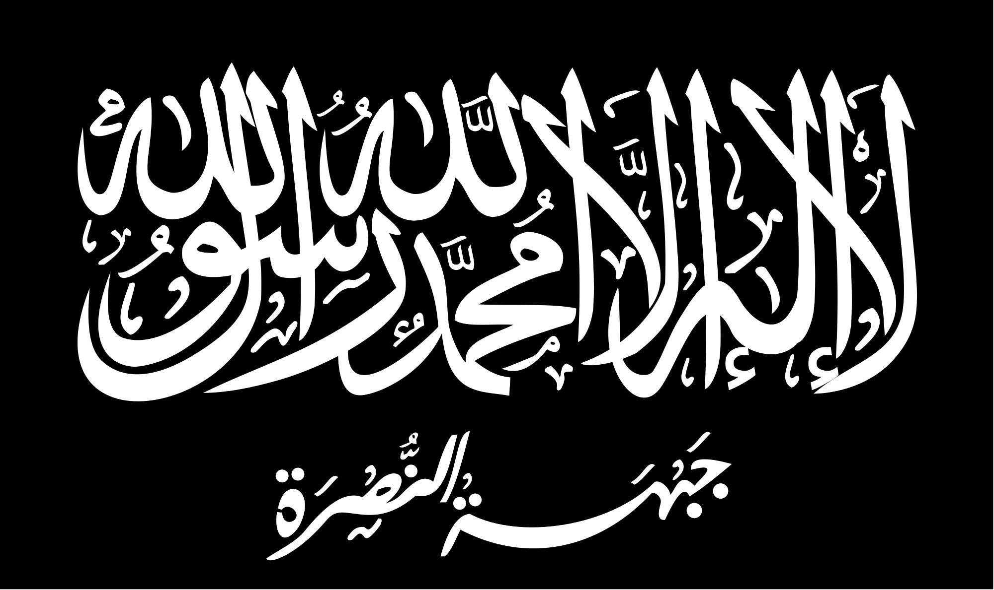 Image result for Al-Nusra FLAG