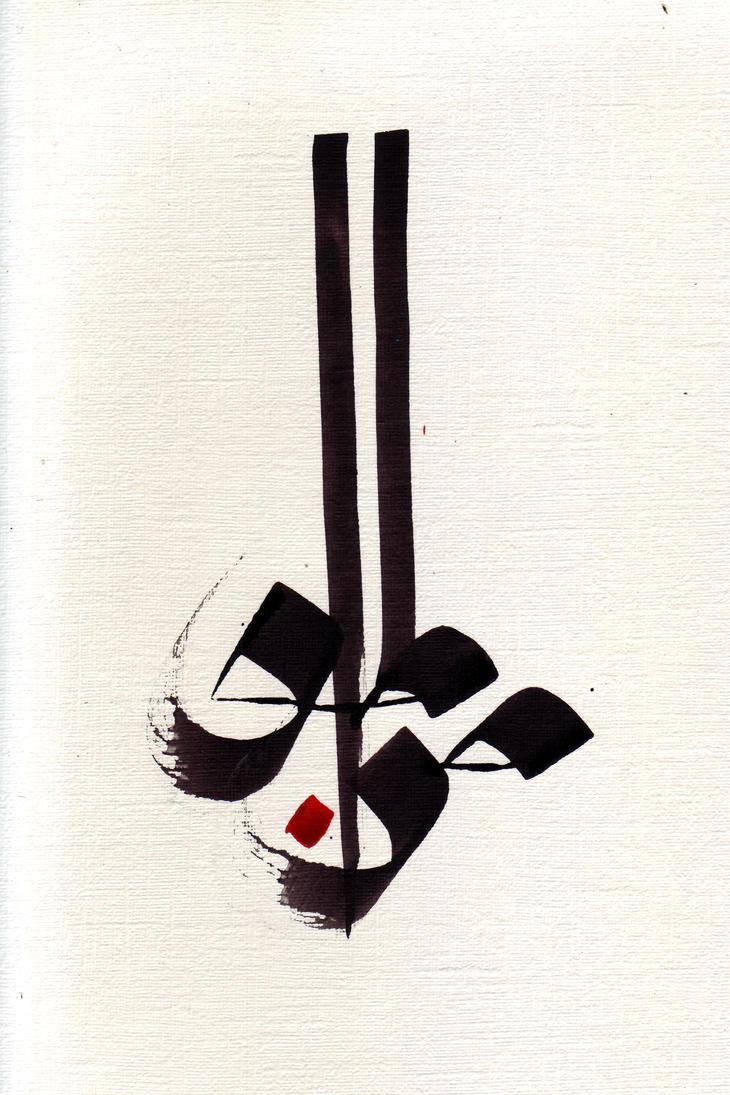 Al Mumin by samirmalik