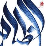 Al Zahir