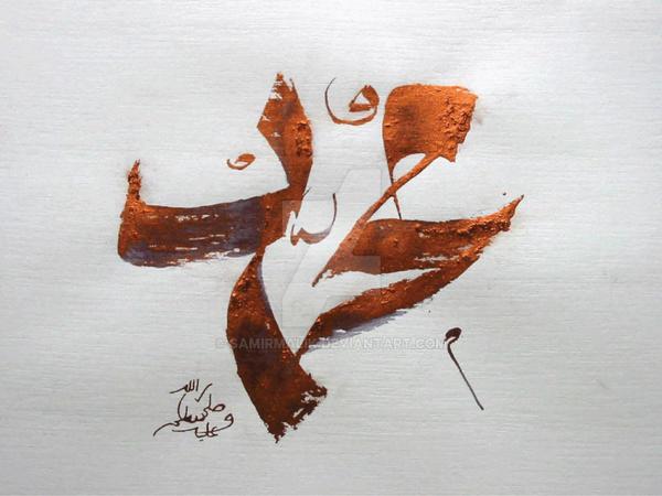 Mohamed PBUH