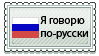 Stamp - I speak Russian by SigridMarialer